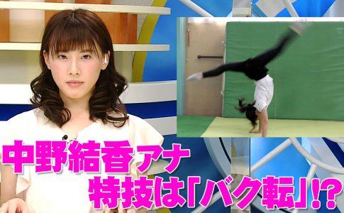 中野結香体操チャンネル #01